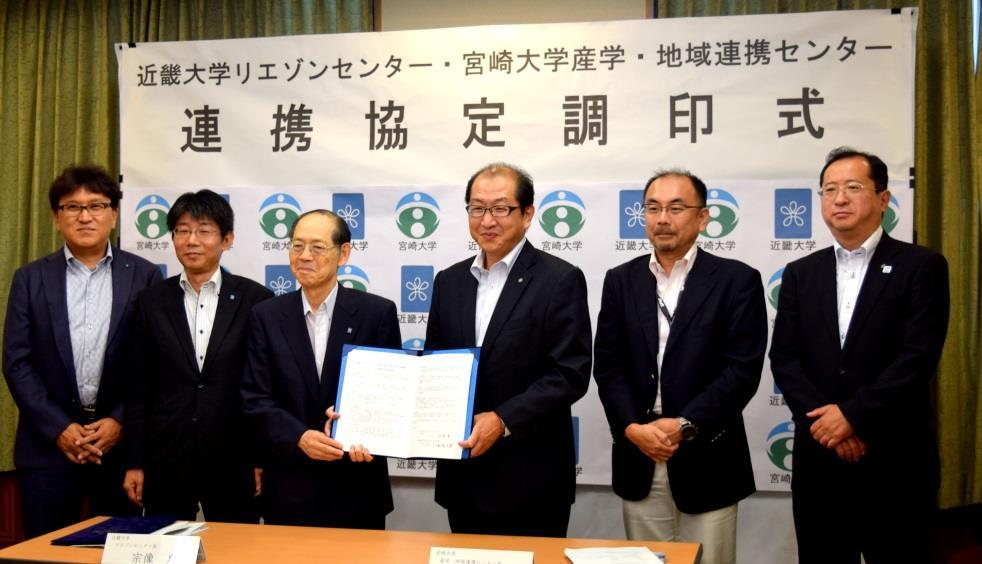 宮崎大学産学・地域連携センターと近畿大学リエゾンセンターが連携協定を締結 ~国立・私立の垣根を越えて、協同で地方創生を推進~