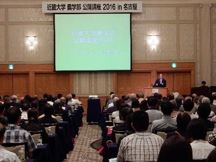 近畿大学農学部 公開講座 in 名古屋 「魚と微生物の関係」「生活習慣病に天然物利用」