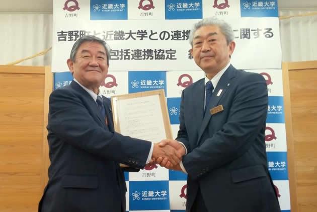 近畿大学×奈良県吉野町 包括連携協定締結 地域活動、研究などを通じて吉野町の地方創生に貢献