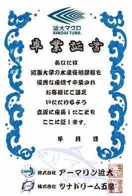 実学教育の証「近大マグロ」を学生に提供 10月11日(水)東大阪キャンパスにて限定販売