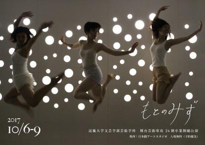 26期生卒業舞踊公演『もとのみず』 舞台芸術専攻の学生が4年間の修学成果を発表