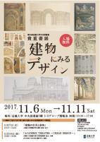 第24回近畿大学中央図書館「貴重書展」開催 ~建築にまつわる貴重な書物を期間限定で公開~