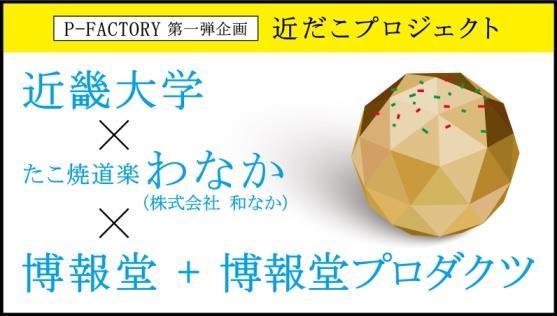 学生体験型プロジェクト「P-FACTORY」 近畿大学×企業×博報堂が連携