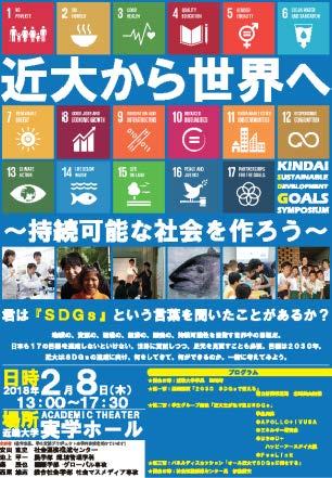 「持続可能な開発目標(SDGs)」シンポジウム開催 近大から世界へ ~持続可能な社会を作ろう~