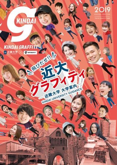 大学案内『KINDAI GRAFFITI 2019』完成 887人の学生をゲリラ取材! 全国有名書店でも発売