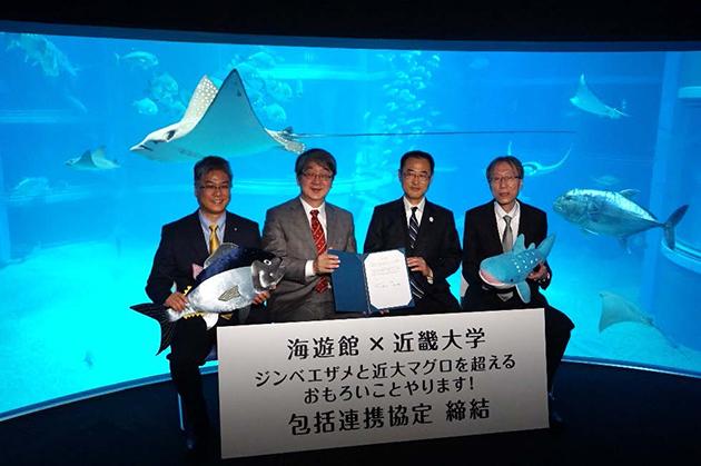 海遊館×近畿大学 包括連携協定締結 ジンベエザメと近大マグロを超える、おもろいことします!
