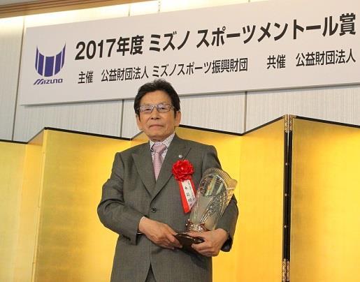 体育会空手道部 監督 木島明彦 2017年度ミズノスポーツメントール賞受賞