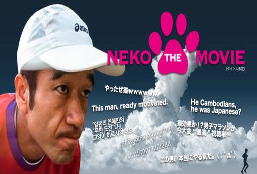 「NEKO THE MOVIE」上映会に猫ひろし氏が登場 クラウドファンディングで制作されたドキュメンタリー映画