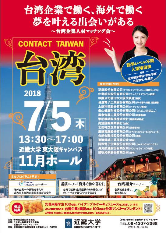 台湾企業人材マッチング会開催 学生のグローバル企業での活躍をサポート