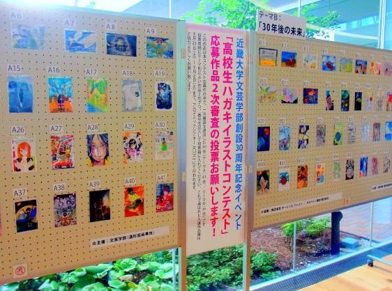 文芸学部設立30周年記念事業 高校生はがきイラストコンテスト授賞式