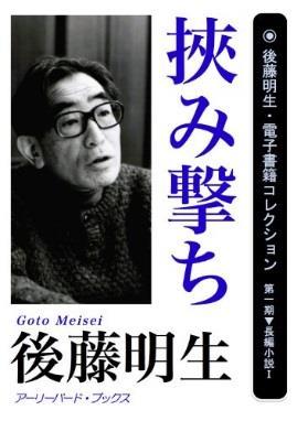 シンポジウム「小説家 後藤明生と文芸学部の理念」 ゆかりのある3人の作家が作品の魅力と文芸学部の関わりを語る