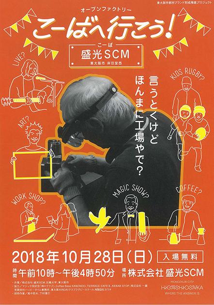 オープンファクトリー「こーばへ行こう!」開催 中小企業の製造現場で文化イベントを開催し、東大阪市をPR