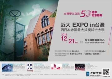 「近大 EXPO in 台湾」開催 近畿大学と台湾の学生交流50周年記念イベント