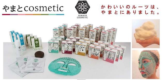 """日本のコスメ発祥の地として、奈良県、近畿大学、地元生産者などオール奈良で開発したスキンケアシリーズ""""やまと cosmetic""""発売開始!"""