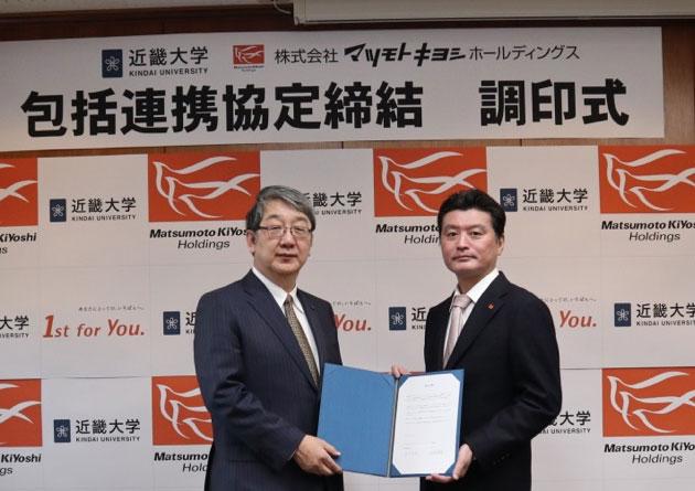 マツモトキヨシホールディングス×近畿大学 包括連携協定を締結