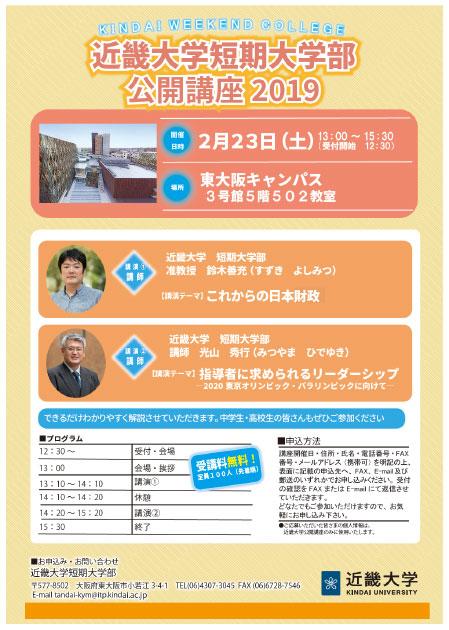 近畿大学短期大学部 第1回公開講座 これからの「日本」を考える