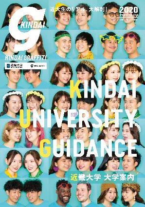 大学案内『KINDAI GRAFFITI 2020』完成 1015人の学生をゲリラ取材!全国有名書店でも発売