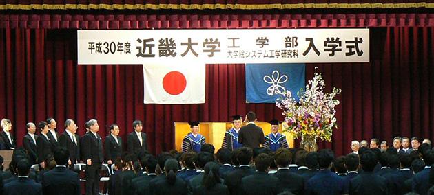 近畿大学工学部・広島キャンパス 平成31年度入学式