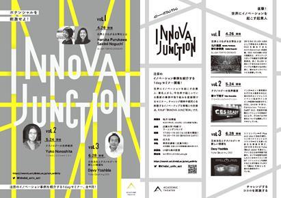 新しいビジネスモデルを目指す起業家やスペシャリストと学生の交流会「Innova Junction」