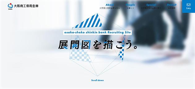近畿大学経営学部花木ゼミ生が、大阪商工信用金庫の採用WEBサイトを共同制作<br />
