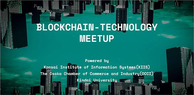 大阪で最新のブロックチェーン技術を学ぶ勉強会 「Blockchain×Tech Meetup」開催