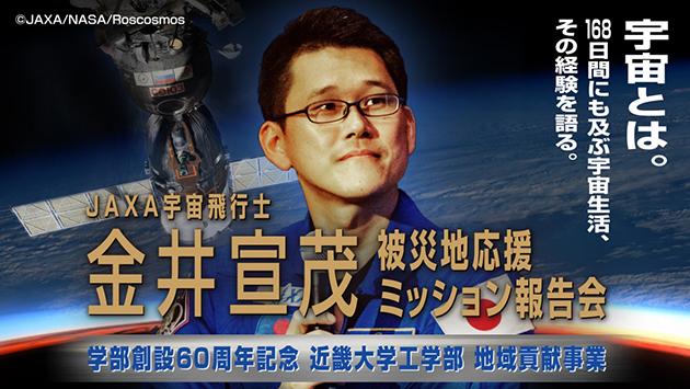 JAXA宇宙飛行士 金井宣茂氏が近畿大学広島キャンパスに来校 西日本豪雨被災地応援ミッション報告会を開催