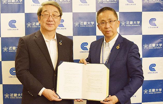 産学連携包括協定 締結式を実施