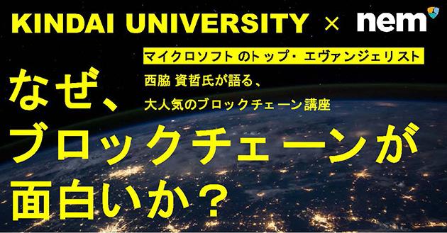 特別講座『なぜ、ブロックチェーンが面白いか?』 日本マイクロソフト 西脇 資哲氏による学生向け講演