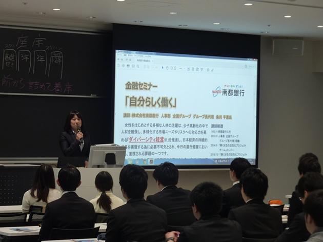 近畿大学×南都銀行 金融セミナー開催 「地方銀行に求められるもの~銀行員という働き方」