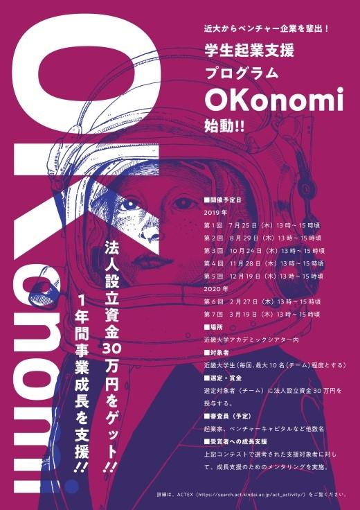 学生起業支援プログラム「OKonomi(おこのみ)」を開始 日本一ベンチャー企業が生まれる大学を目指して