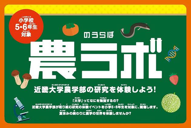 小学生対象の公開講座「農ラボ」を初開催 近畿大学農学部の研究を体験しよう!