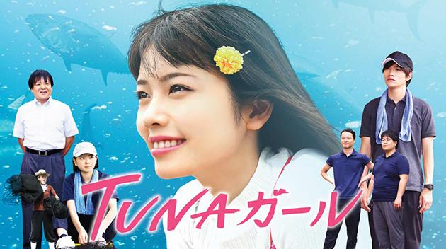小芝風花主演スペシャルドラマ「TUNAガール」他 近畿大学水産研究所を舞台にした2番組をNetflixで世界配信開始!