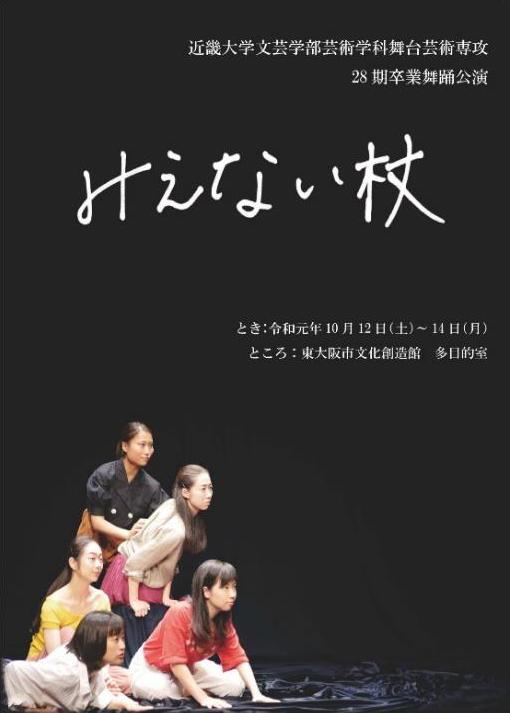 近畿大学文芸学部舞台芸術専攻 卒業公演 「支え」をテーマにしたオリジナル作品『みえない杖』