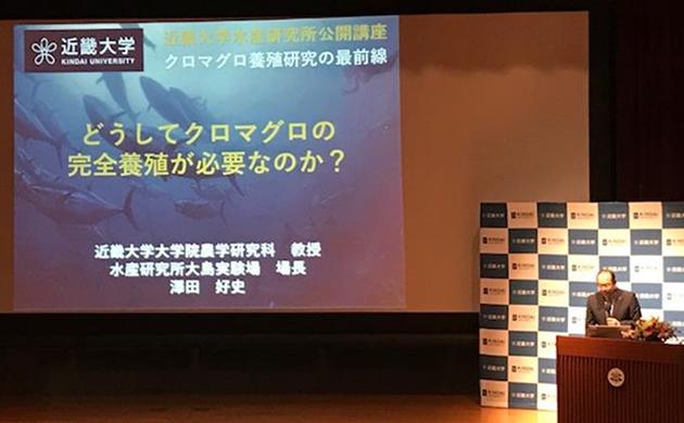 近畿大学水産研究所 公開講座 「魚類養殖における疾病との戦い」「海を耕した人たち~海水魚18種の人工ふ化への挑戦~」「ウナギも完全養殖へ」 「世界初クロマグロの完全養殖~不可能を可能にした研究の軌跡~」