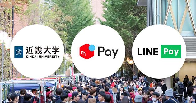 「キャッシュレス学園祭」 近畿大学が開催する西日本最大級「第71回生駒祭」の全屋台にキャッシュレス決済導入 「メルペイ」「LINE Pay」がコード決済提供