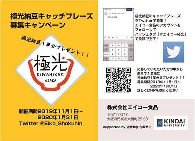 """大阪生まれの納豆にSNSを活用して""""キャッチフレーズ""""を募集 近大生がキャンペーンをプロデュース"""