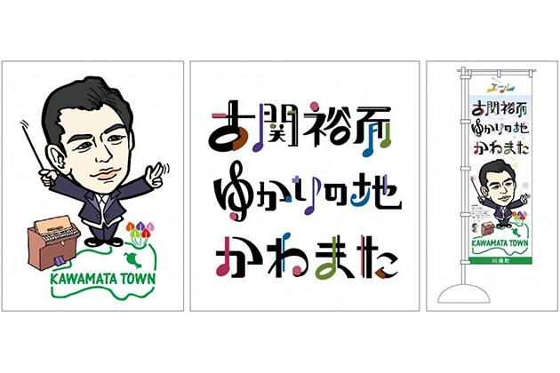 「古関 裕而×川俣町×近畿大学PR展」開催