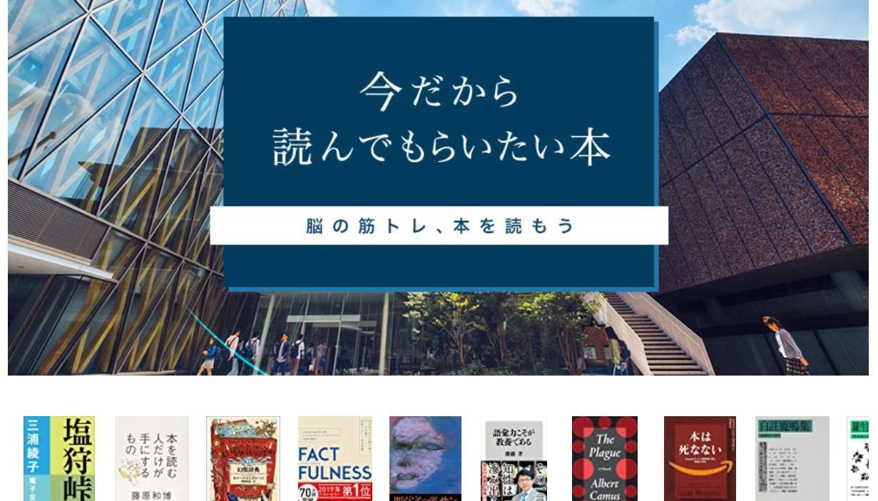 大学生・大学院生に「今だから読んでもらいたい本」の贈呈を開始 3万4千人にAmazon図書商品券のギフトコードを送信