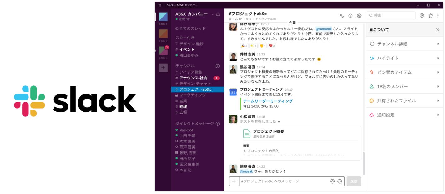 日本の大学初!約36,000人の全学生・教職員に「Slack」を導入 ICTをフル活用し、本格的なオンライン授業の実現へ