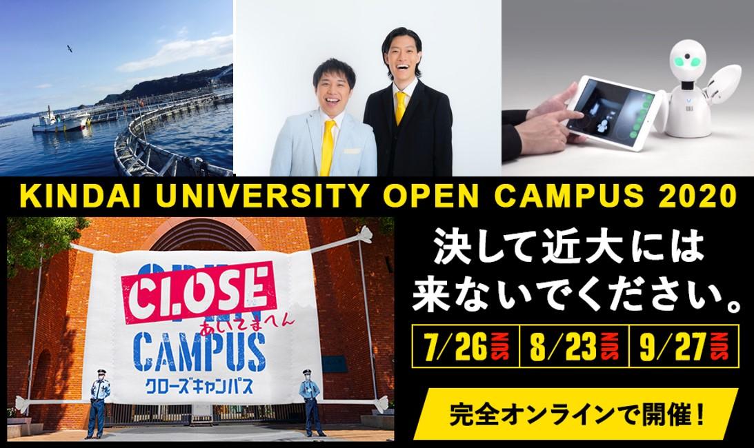 WEBオープンキャンパス「CLOSE CAMPUS」開催 近大OB・霜降り明星せいやさんが受験勉強法や大学時代の思い出を語る