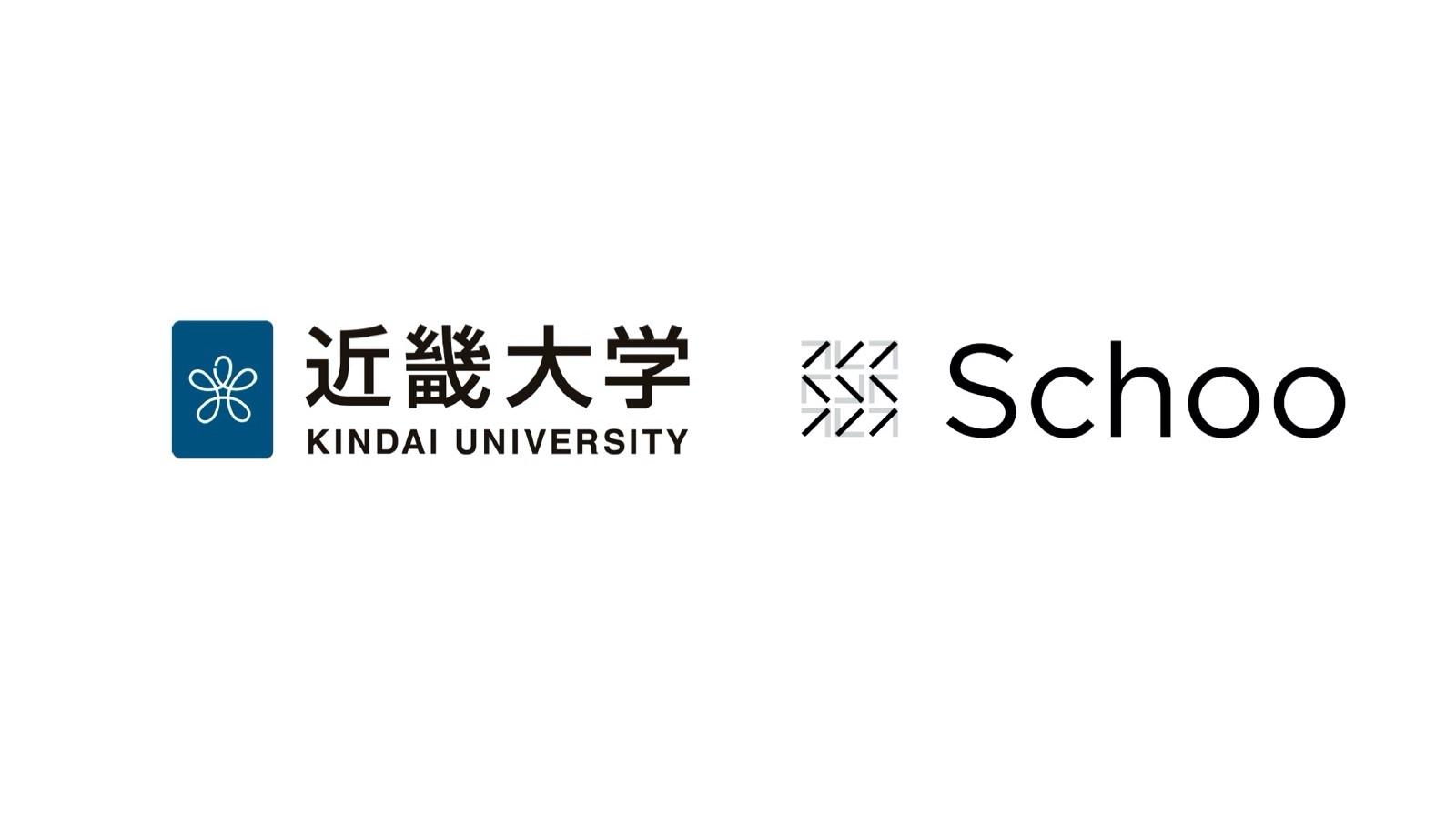 近畿大学とSchooがアドバイザリー契約締結 近畿大学のデジタルトランスフォーメーション推進をSchooが支援