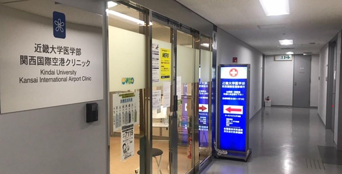 西日本の空港初、近畿大学医学部関西国際空港クリニックにて出国前の海外渡航者への新型コロナウイルスPCR検査を開始