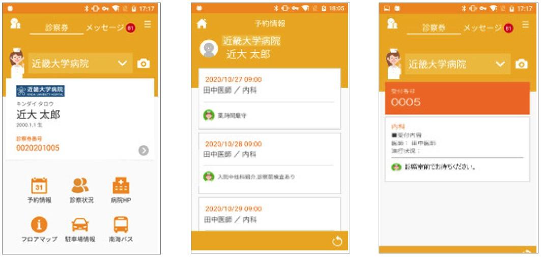 大学病院では関西初導入!近畿大学病院で患者向けスマートフォンアプリ 電子カルテと連動することで快適な通院生活を実現