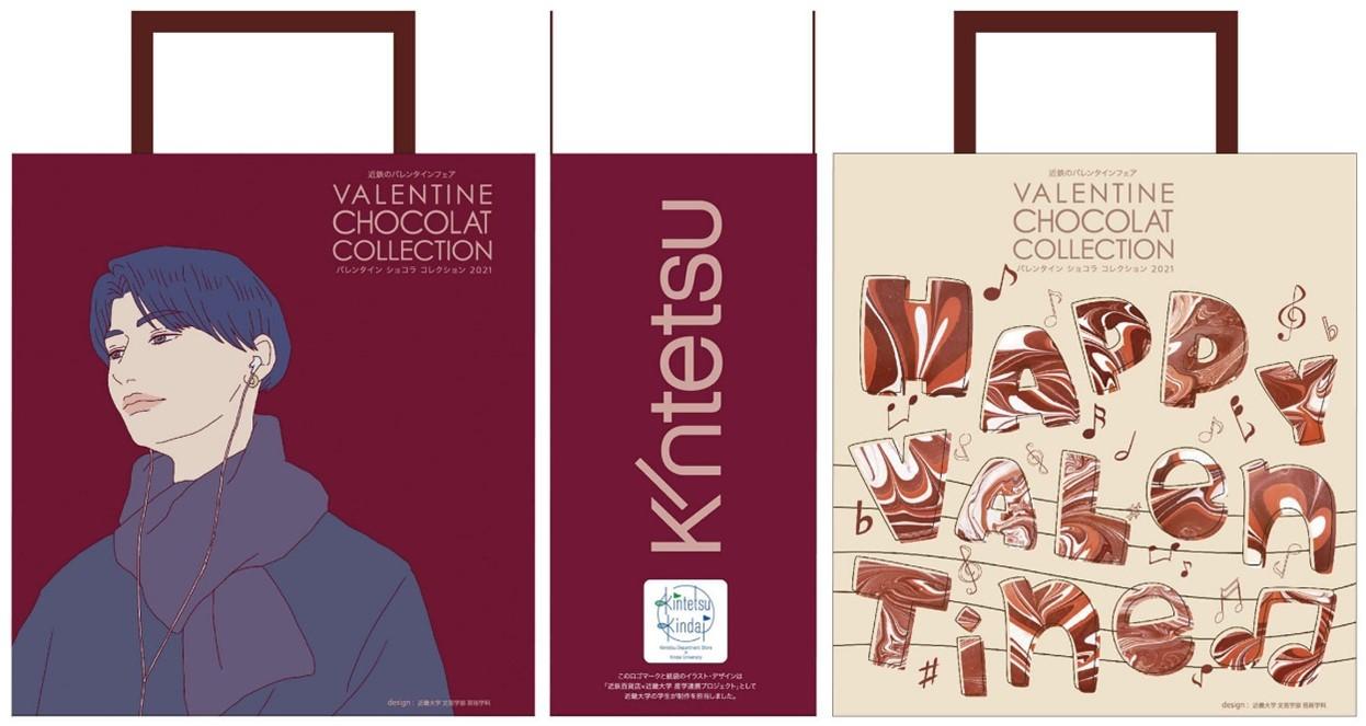バレンタインフェアのスペシャルバッグを文芸学部生がデザイン 近鉄百貨店×近畿大学の包括連携協定の成果