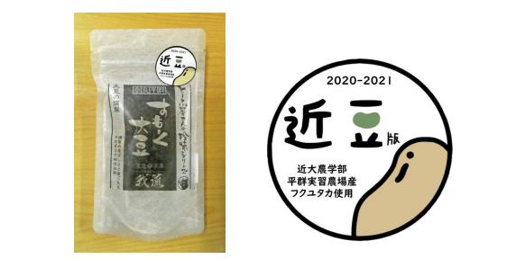 「すもーく大豆 近豆版」限定販売 農学部の学生が大豆生産やパッケージシールのリニューアルを担当