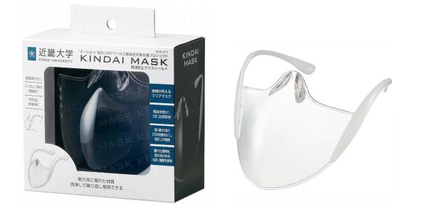 表情が見える透明のマウスシールド「近大マスク」 Amazon・楽天市場・スケーター公式オンラインショップで販売 令和3年(2021年)3月1日(月)から販売開始