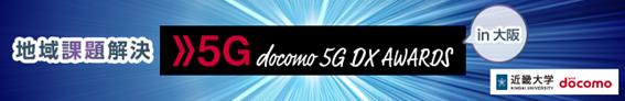 「地域課題解決 5G DX AWARDS 2021 in 大阪」を開催 ~産学連携により、地域課題の解決に貢献する5Gソリューションの創出をめざす~