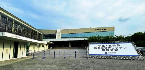 新型コロナウイルスワクチン職域接種 近大東大阪キャンパス会場での学生の接種者が1万人を超える