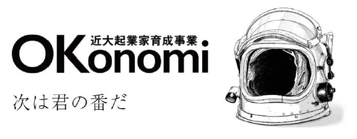 会社の新スタイルを追求する「面白法人カヤック」CEOが登壇! 近大起業家育成事業OKonomi(おこのみ)セミナーを開催
