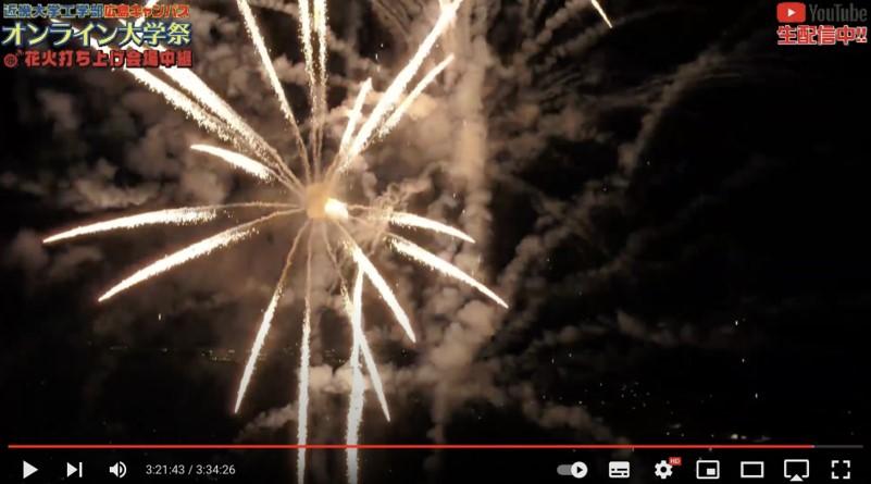 2年連続でオンライン大学祭を開催 「酒まつり」との共催で夜空を彩る870発の花火を打ち上げ